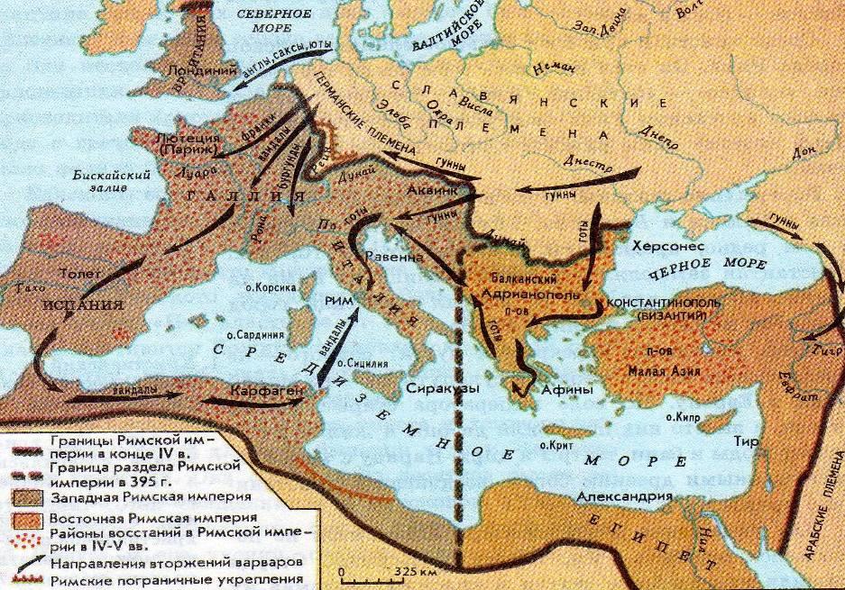 Западная и восточная римская империя